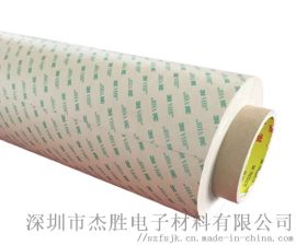 3M9469泡棉膠帶,VHB3M9469雙面泡棉膠帶,3M9469雙面泡棉膠帶模切成型