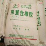 SEBSYH-503T热塑性橡胶与PP PE共混