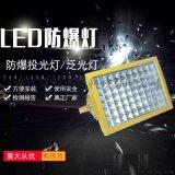 LED防爆投光灯100WLED防爆泛光灯 200W