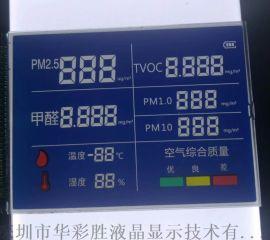 智能甲醛检测仪用LCD液晶显示屏定制生产
