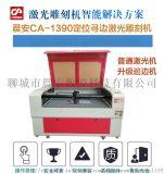 晨安激光1390加CCD摄像头 巡边UV切割广告雕刻机
