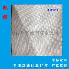 涤纶压滤机滤布 3927 滤油榨油离心机过滤布