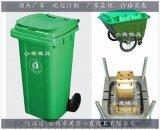 台州塑胶注射模具厂家注塑25升垃圾桶模具专业制造