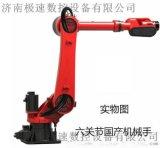 機器人焊接設備
