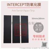 Intercept防氧化膜 首饰防氧化纸