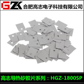 质量好的导热硅胶片散热就选HGZ-400SP