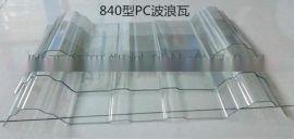 透明pc板 ,pc耐力板, 透明塑料板