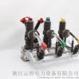 ZW32高壓真空斷路器 ZW32真空斷路器廠家 智慧型ZW32真空斷路器