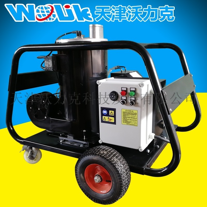 沃力克 WL2515热水高压清洗机 工业除油脂用!