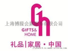 2019上海国际礼品及促销品展览会