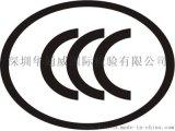 什么是强制性认证(CCC认证)