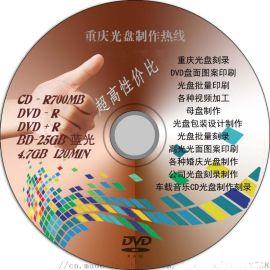 重庆地区光盘制作刻录印刷服务直接高效服务