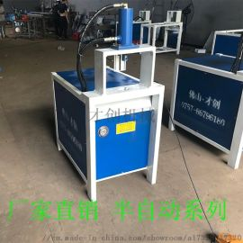 不锈钢冲孔液压机 佛山才创S1-63-220V/3KW-380V/4KW液压机