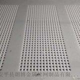 塑料衝孔板 圓孔食品級pp板衝孔網 白色塑料穿孔板