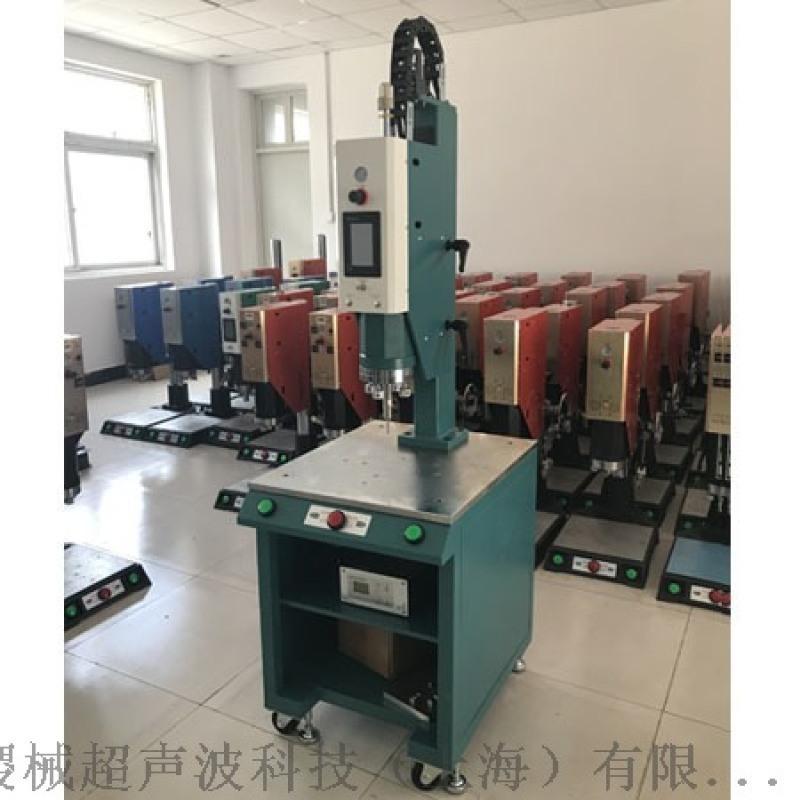 汽车零件超声波焊接机 汽车零部件超声波焊接机