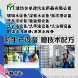 潍坊洗发水设备产品功效