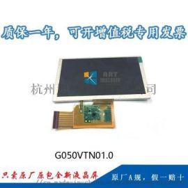 G050VTN01.1友达5寸高亮户外可视液晶屏