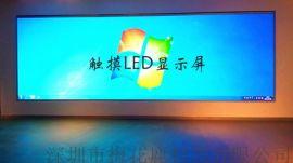 LED显示屏触摸框,触摸LED显示屏生产订做