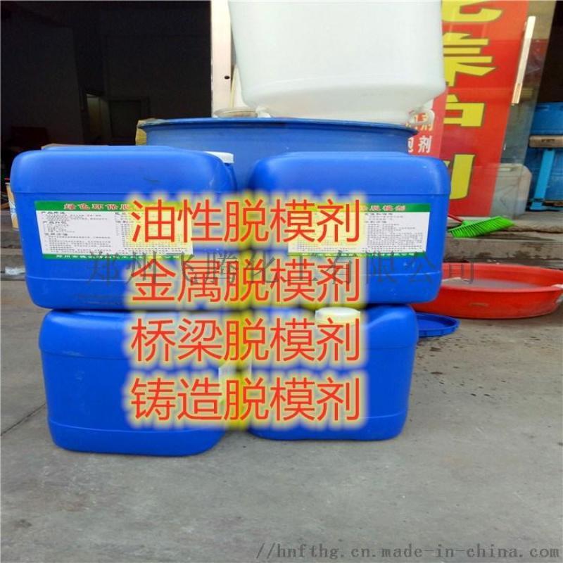油性脱模剂 铸造 压片 氢气砖专用脱模剂