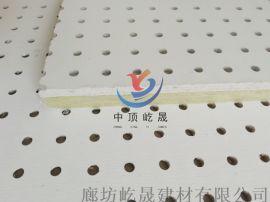 穿孔复合保温玻璃棉板 防火阻燃吸音板 屹晟硅酸钙板