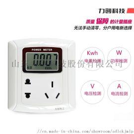 力创大功率计量插座10A出租房空调电费测量面板
