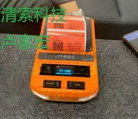 普贴标签机PT-50DC蓝牙便携