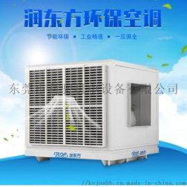 工业环保空调润东方品牌应用车间降温工程冷风机