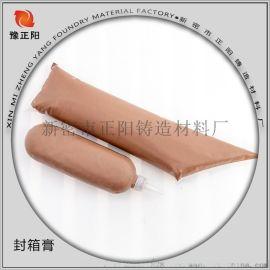 厂家直销 铸造用封箱膏 砂箱合箱泥膏 耐火度高