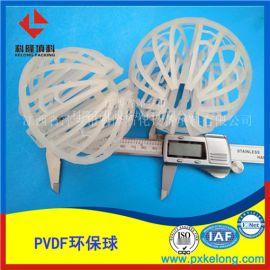 PVDF哈凯登填料DN95聚偏 乙烯环保球填料