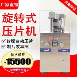 德工ZP-9A旋转式压片机 中西药片剂压片机