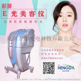 e光美容仪器 祛斑美容仪器