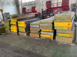 优质模具钢Cr12MoV 国产进口模具钢