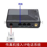 5101單口語音網關傳真機接入IP電話系統