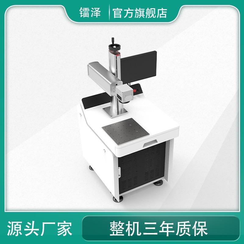 鐳射打標機 CCD視覺定製 小型鐳射刻字機