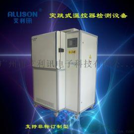 突跳式温控器寿命试验机