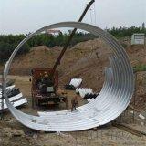 衡水涵洞鋼波紋管 廠家直銷波紋鋼板拱橋