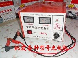 蓄电池充电机12V24V汽车充电机100A