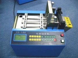 供应源尚YS-100**切套管机裁切橡胶条机厂家