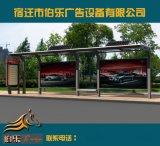 《供应》太阳能候车亭、太阳能候车亭制作