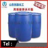低價優惠供應粘合劑優質丙烯酸異冰片酯