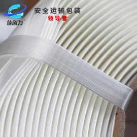 16mm纤维打包带厂家现货直销850米/卷