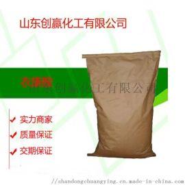 现货供应优质有机化工原料衣康酸