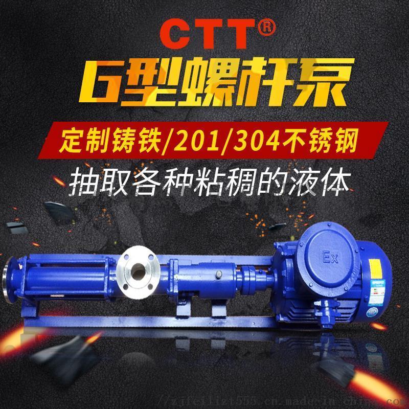 G型螺杆泵不锈钢单螺杆泵浓浆泵污泥输送泵污水排污泵