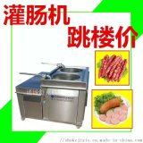商用上海猪肉灌肠灌装机器厂家现货直销