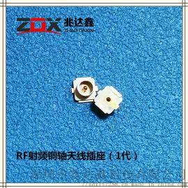 直销射频座-RF射频铜轴天线插座(1代)