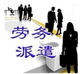 宜盈劳务打通线上线下,买劳务中介产品,售后有保障