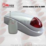 有线无线主机通用性户外无线声光警号SL-300W