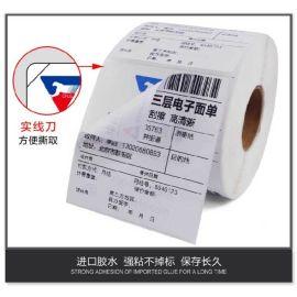 快递标签印刷 定做快递标签 厂家定做物流标签