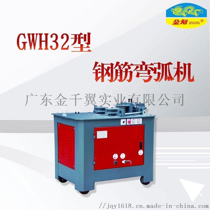 GWH-32弯弧弯曲弯钩折弯机钢筋弯弧机