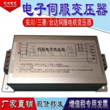 380V变220V三相伺服专用变压器GST-3KW